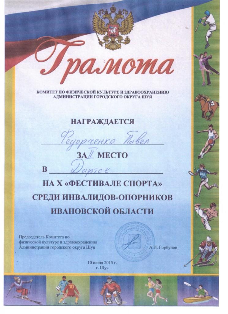 грамота Федорченко П.