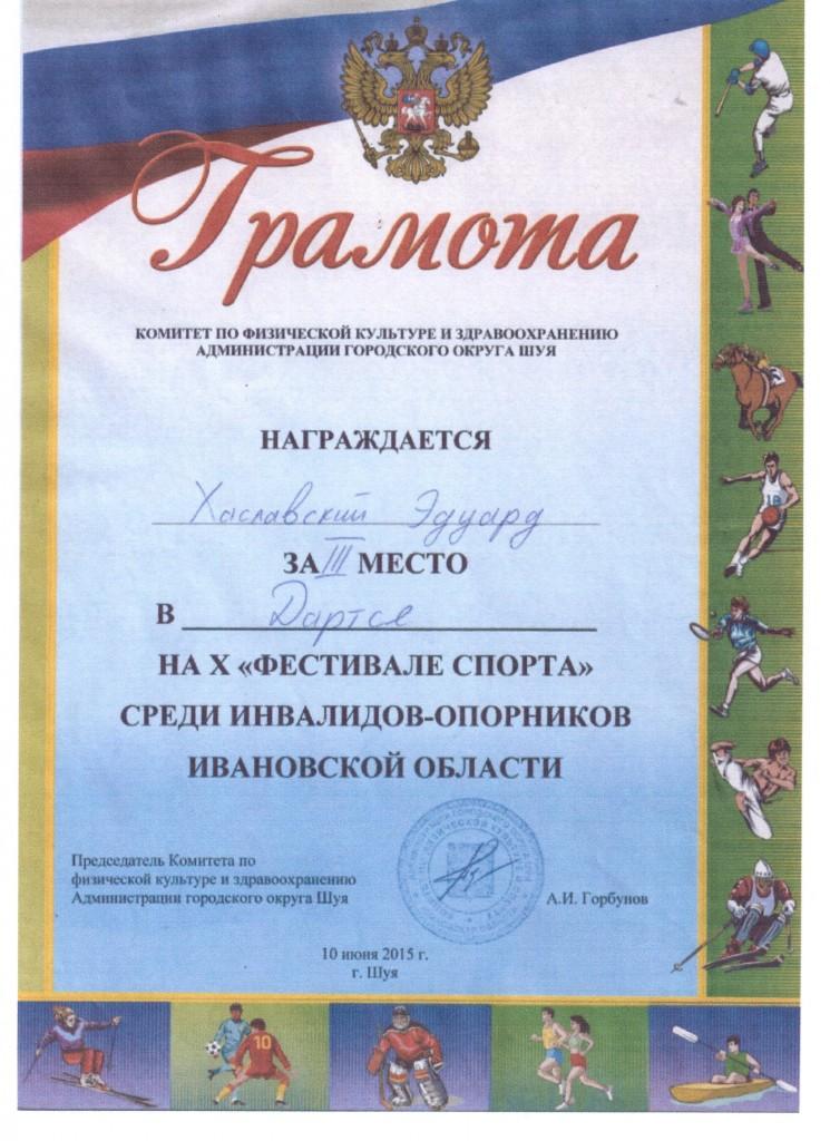 грамота Хаславский Э.
