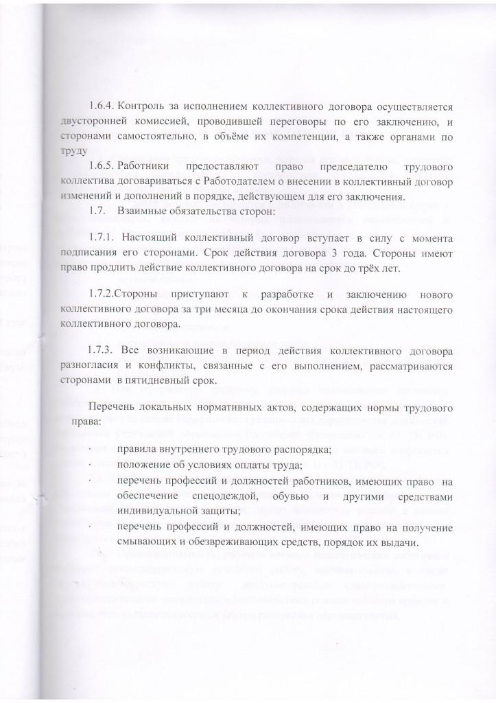 Коллективный договор0003