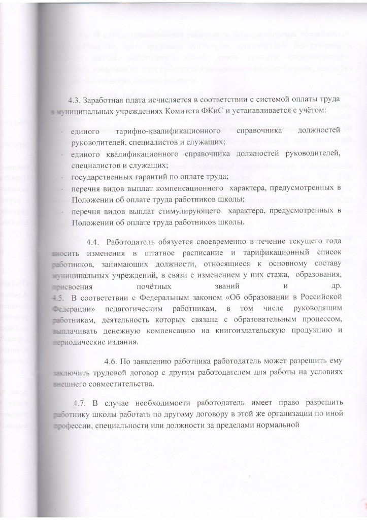 Коллективный договор0011