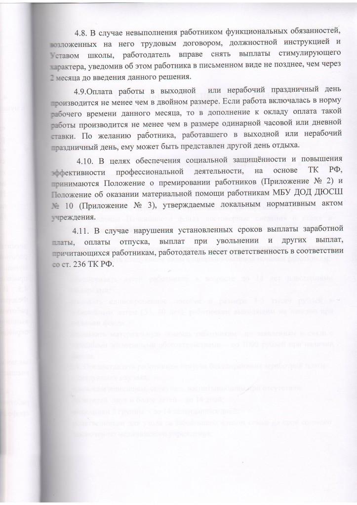 Коллективный договор0012