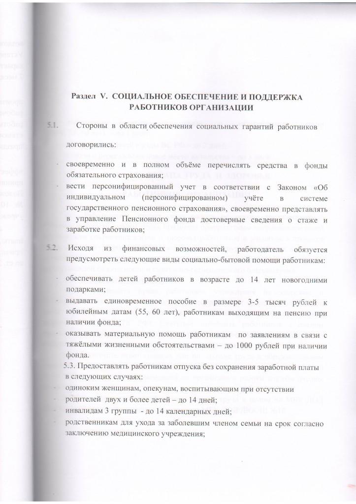 Коллективный договор0013