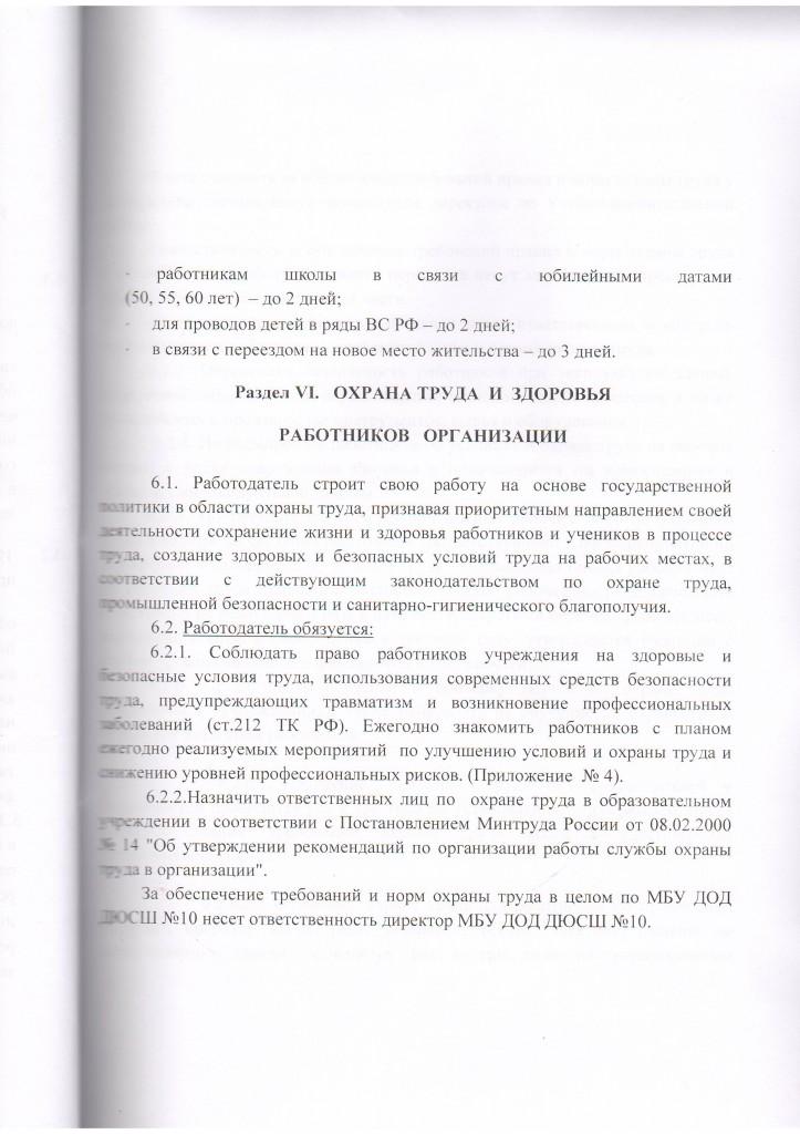 Коллективный договор0014