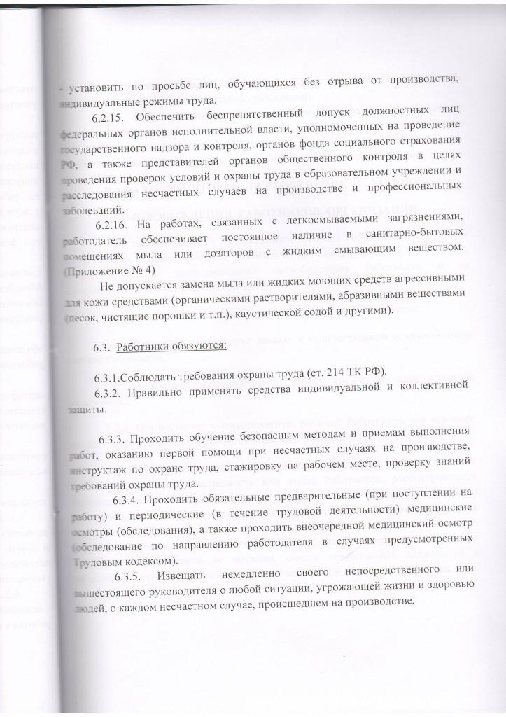 Коллективный договор0017
