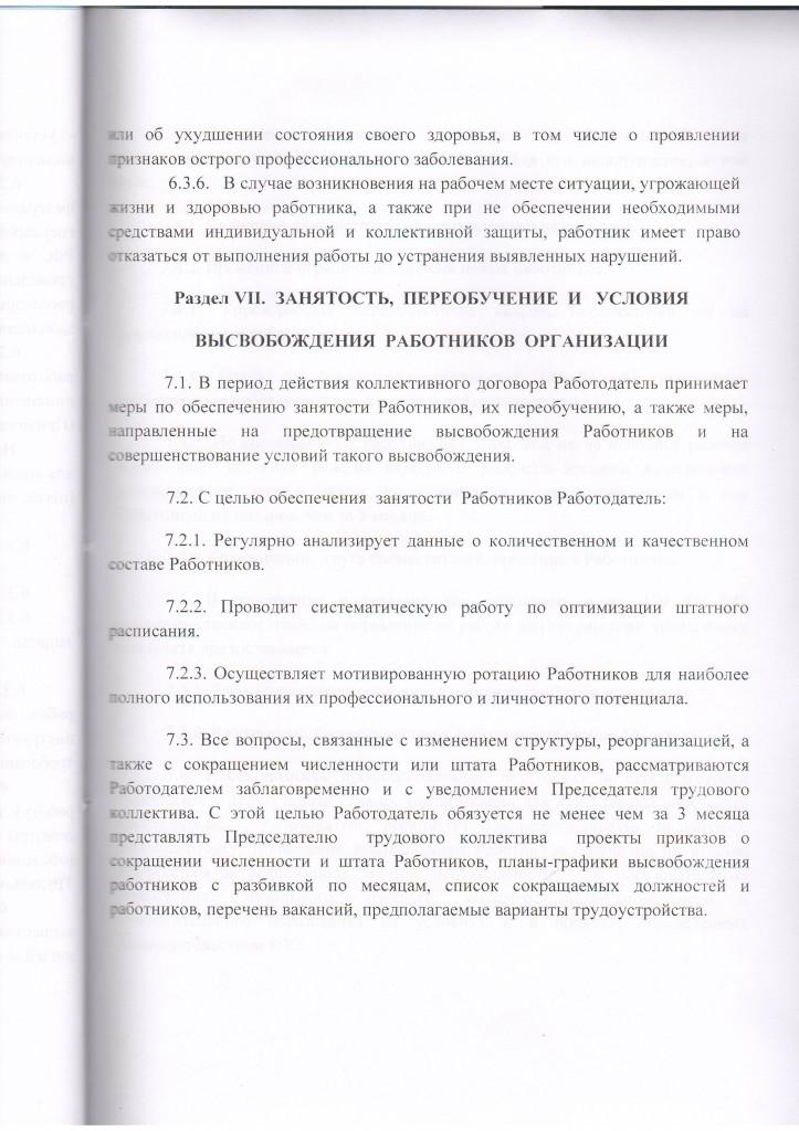 Коллективный договор0018
