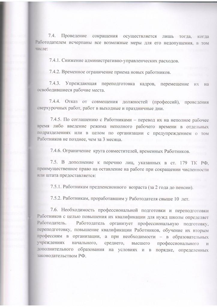 Коллективный договор0019
