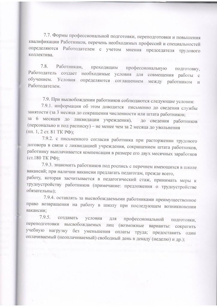 Коллективный договор0020