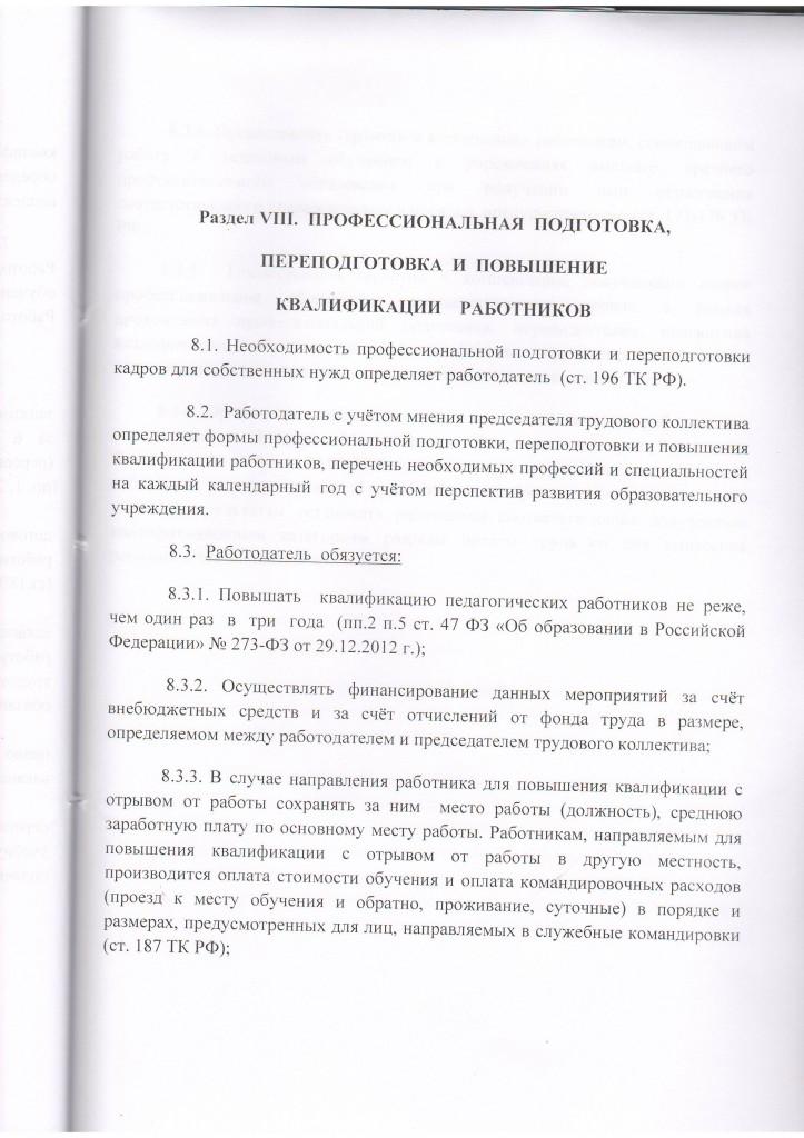 Коллективный договор0021