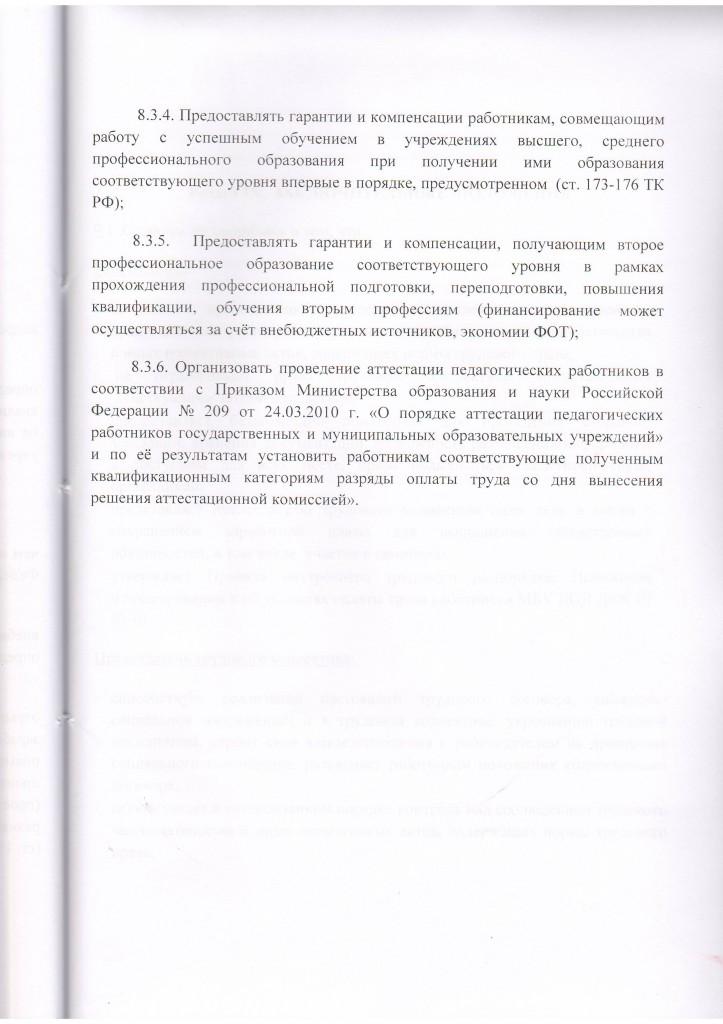 Коллективный договор0022