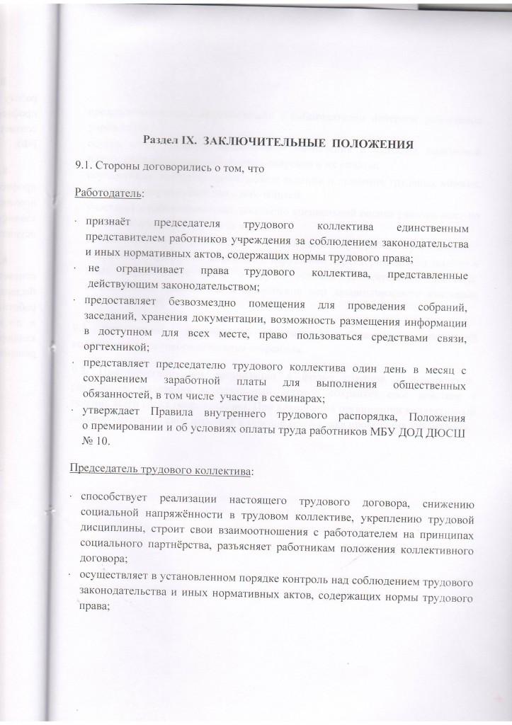 Коллективный договор0023