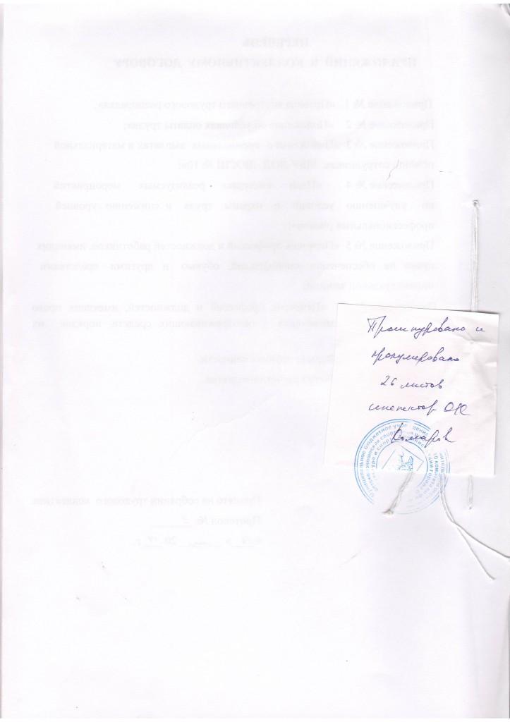 Коллективный договор0026