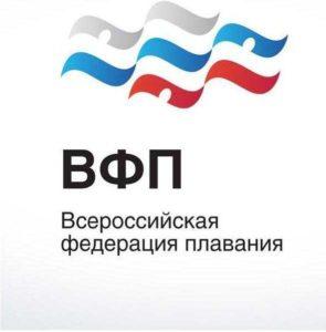 логотип всероссийская федерация плавания