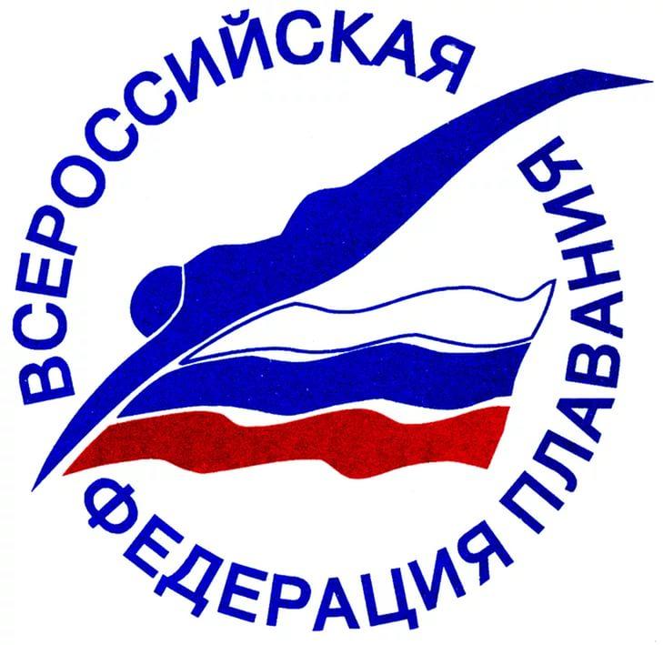 Картинки по запросу всероссийскую федерацию плавания